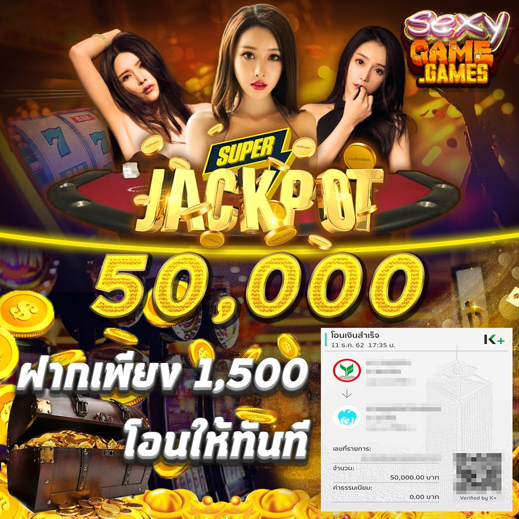 Sexygame-jackpot-50000