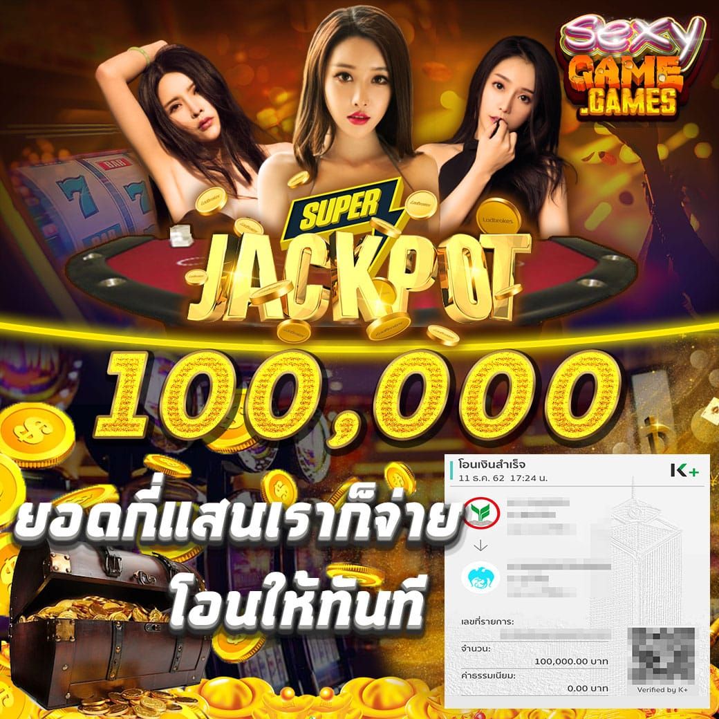Sexygame-jackpots-100000
